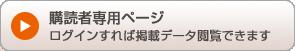 購読者専用ページ