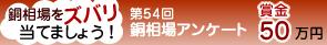 銅相場アンケート