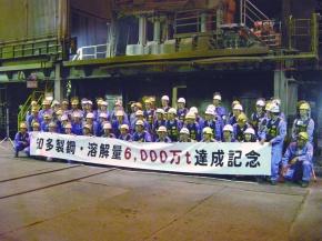大同特殊鋼・知多工場 製鋼累計6000万トンに 50年8カ月をかけて達成