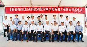 日新製鋼 電気銅めっき鋼板製造会社の中国工場、近く本格着工