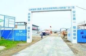 上海支局発 中国初の非シアン化 電気銅めっき鋼板拠点 日新製鋼〈南通〉高科技鋼板を訪ね 商機到来、欧米車も視野