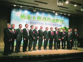 日鉄住金建材、鋼製スリットダム・ノンフレーム工法 台北市内で記念式典