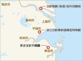 日新製鋼HD・伊藤忠丸紅、中国に特殊鋼鋼板工場