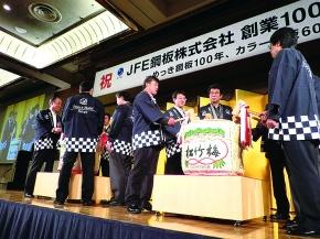 JFE鋼板、創立100周年式典開催