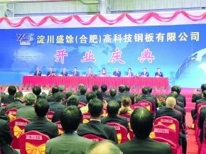 淀川製鋼、YSS社 合肥で開業式典 表面処理鋼板・中国新拠点