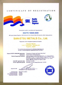 サンエツ金属、自動車国際品質規格 線材が認証取得