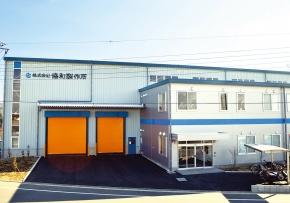 協和製作所 新本社・工場が完成
