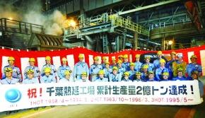 JFE千葉の熱延工場 累計生産2億トン達成