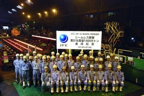 JFEスチール知多、シームレス鋼管で累計1500万トン達成