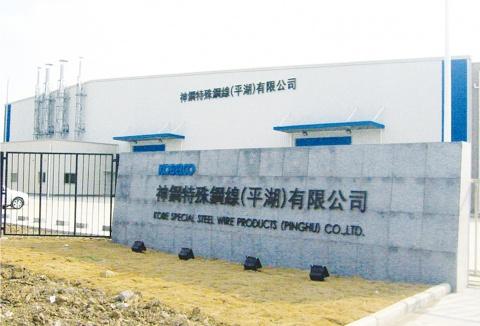 中国・神鋼特殊鋼線、生産能力4割増強へ