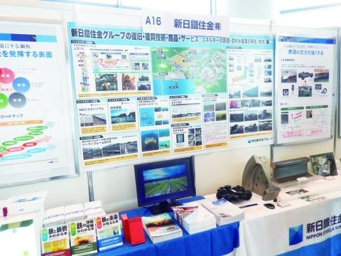 材料フェスタin仙台、鉄鋼・非鉄企業が出展