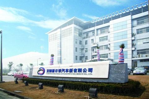 宝鋼新日鉄自動車鋼板(BNA)設立10周年