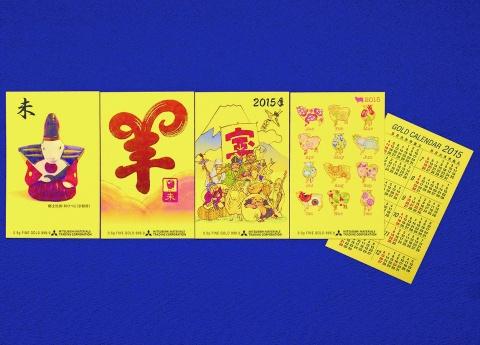 三菱マテが発売 純金の干支カレンダー 羊と七福神をあしらった