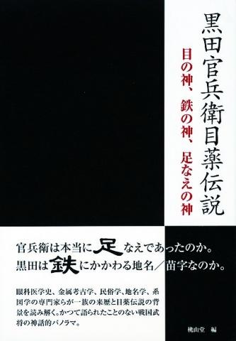 桃山堂から相次ぎ出版 「鉄」をめぐる一族伝承の書籍