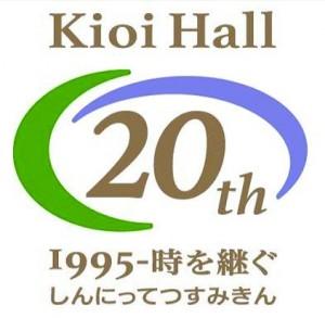 新日鉄住金、紀尾井ホールの20周年ロゴ作成