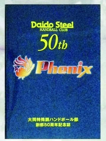 大同特殊鋼、大同フェニックス創部50年で記念誌 男子ハンドボール