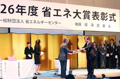 省エネルギーセンター会長賞、神鋼物流・加古川が受賞