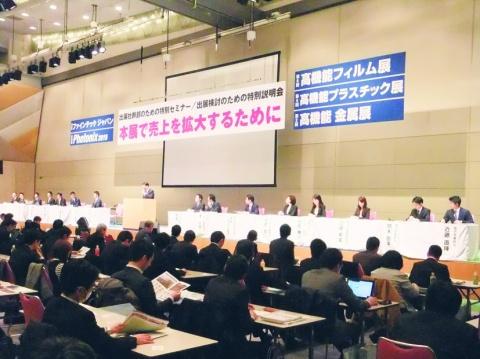メタルジャパン150社出展予定 出展企業向けセミナー