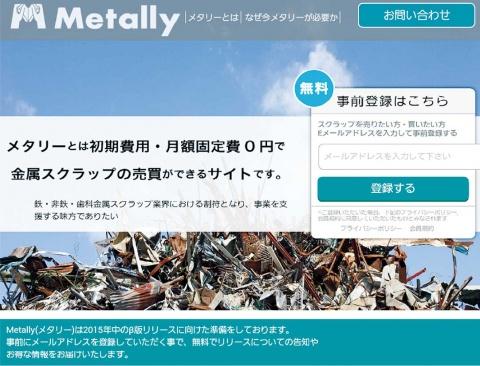 金属スクラップ売買の仲介サイト開設 問屋など対象に事前登録