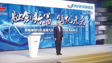 神戸製鋼、中国冷延ハイテン合弁開業