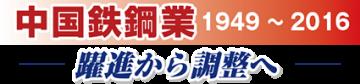 【中】中国鉄鋼業1949-2016 躍進から調整へ 原料安でも膨らむ赤字