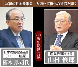 【第2回】試練の日本鉄鋼業 中国の構造転換に期待 五輪までは一定の内需