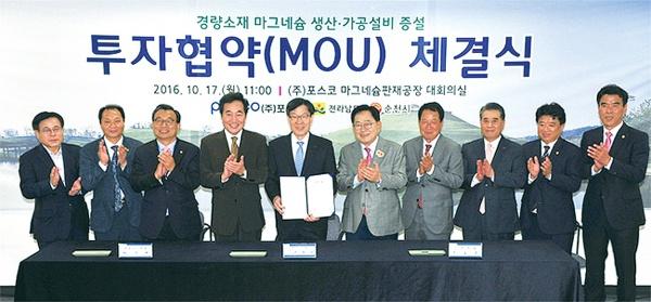 韓国のPOSCO、マグネ板材工場増強