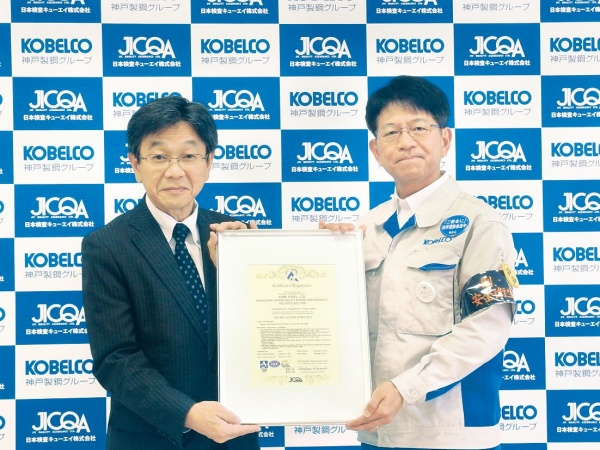 15年版ISO9001 神鋼加古川で授与式 一貫製鉄所で初取得