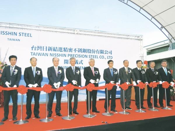 日新、伊藤忠丸紅など3社 ステンレス冷延 台湾合弁で開業式典