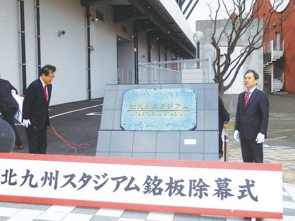 東邦チタニウム、チタン製銘板を北九州市に寄贈 スタジアム竣工祝う