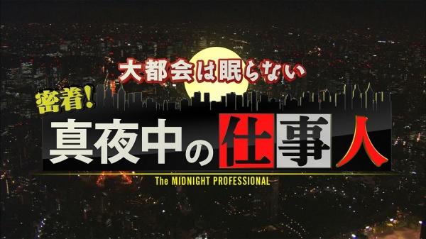 JFEスチール 日本テレビ「密着!真夜中の仕事人」 千葉地区製鋼・熱延工場が登場 5月21日放映