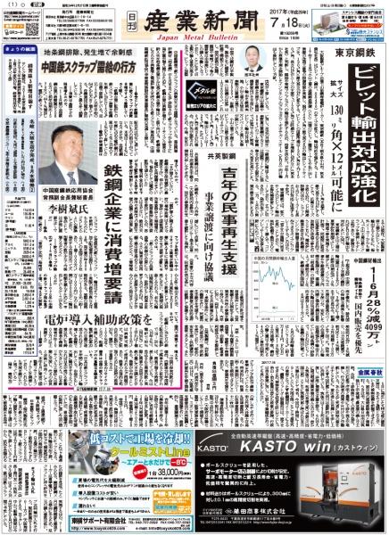 2017年7月18日付紙面PDF(緊急時対応)