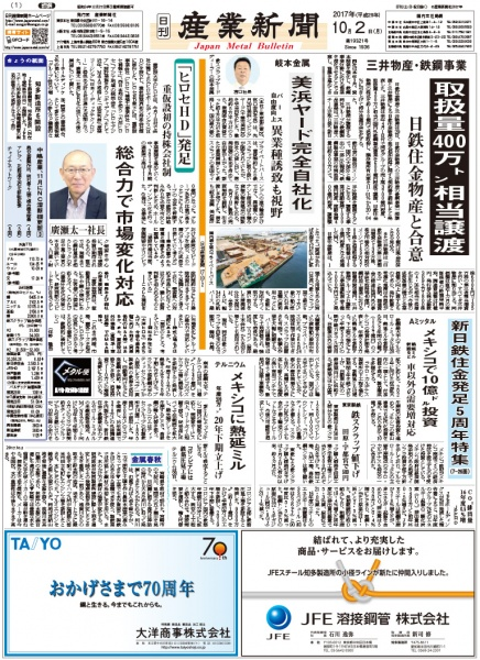 2017年10月2日付紙面PDF(緊急時対応)