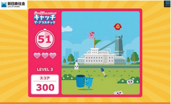 新日鉄住金、プラスチックリサイクルの特設サイトにゲーム