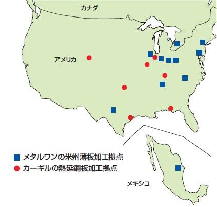 メタルワン、カーギルから米熱延加工事業を買収