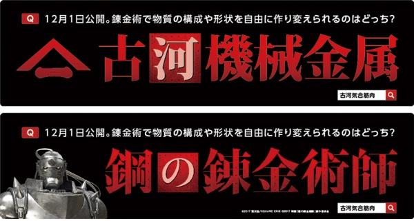 古河機金、「鋼の錬金術師」(通称ハガレン)と電車広告でタイアップ 12月映画公開
