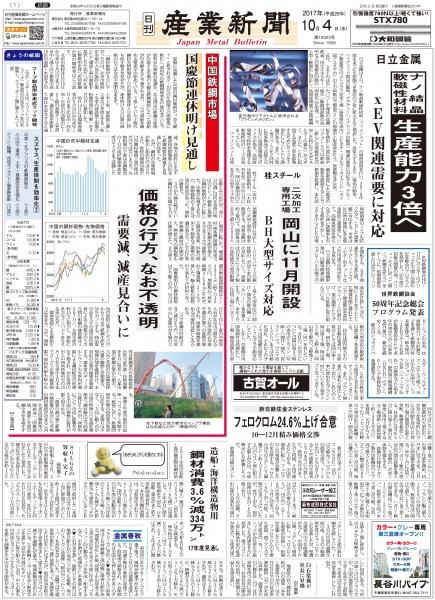2017年10月4日付紙面PDF(緊急時対応)