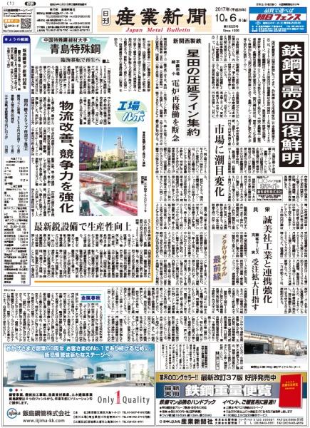 2017年10月6日付紙面PDF(緊急時対応)