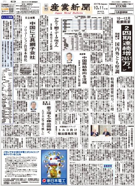 2017年10月11日付紙面PDF(緊急時対応)