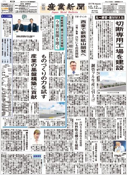 2017年10月12日付紙面PDF(緊急時対応)