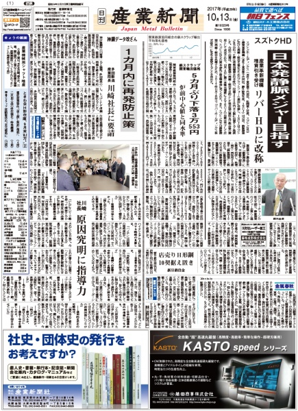 2017年10月13日付紙面PDF(緊急時対応)