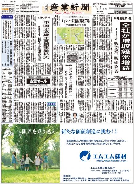 2017年11月01日付紙面PDF(緊急時対応)