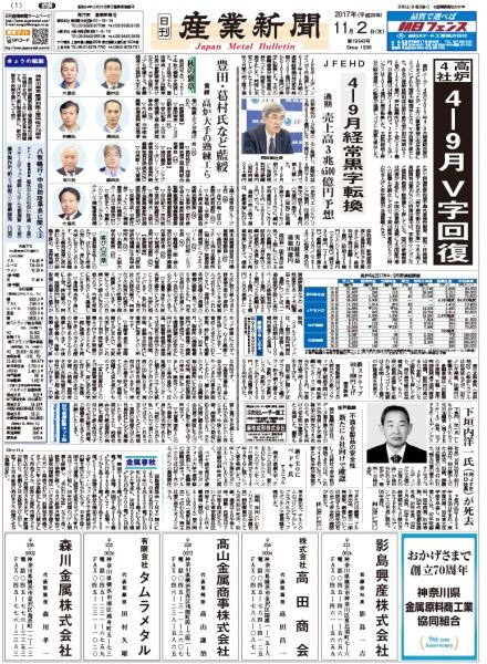2017年11月02日付紙面PDF(緊急時対応)