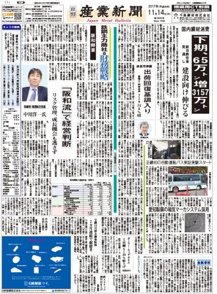 2017年11月14日付紙面PDF(緊急時対応)