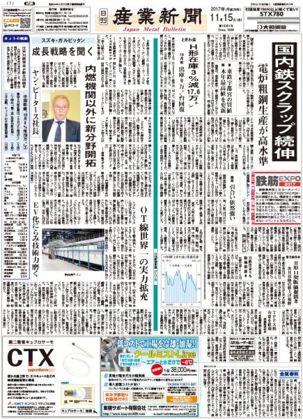 2017年11月15日付紙面PDF(緊急時対応)