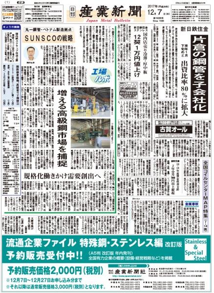 2017年12月07日付紙面PDF(緊急時対応)