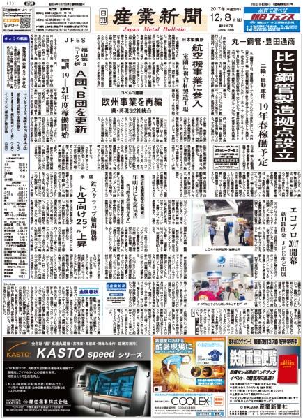 2017年12月8日付紙面PDF(緊急時対応)
