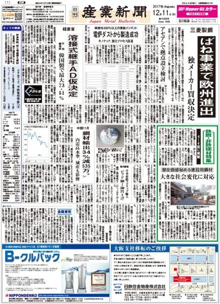 2017年12月11日付紙面PDF(緊急時対応)