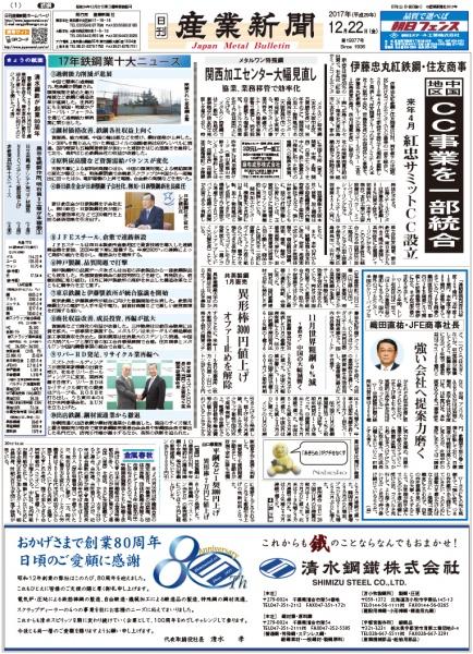 2017年12月22日付紙面PDF(緊急時対応)