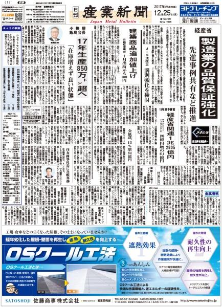 2017年12月25日付紙面PDF(緊急時対応)